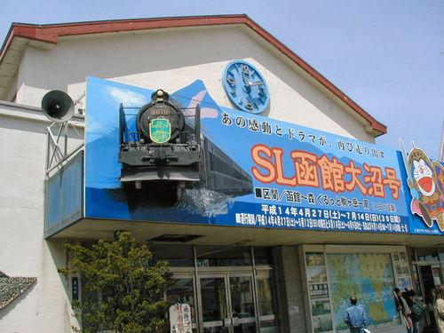 00_JR函館駅